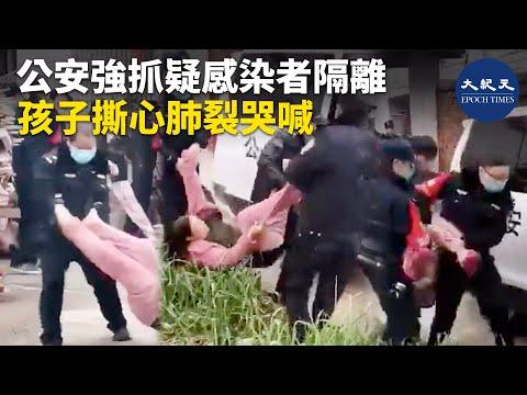 中國農村公安強制抓捕需要隔離的疑肺炎感染者,孩子撕心肺裂的哭喊,被要隔離人拼死掙扎抵抗。| #香港大紀元新唐人聯合新聞頻道