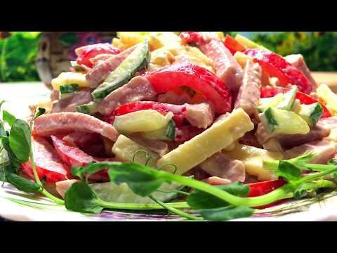 Салат с ветчиной и сыром ПОТРЯСАЮЩЕ ВКУСНЫЙ САЛАТ ЗА 5 МИНУТ