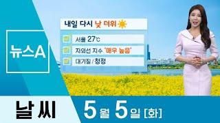 [날씨]내일 다시 낮 더위…강한 자외선 대비 | 뉴스A