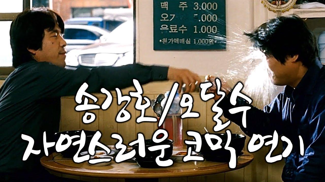 송강호 & 오달수 케미돋는 현실 코믹 연기