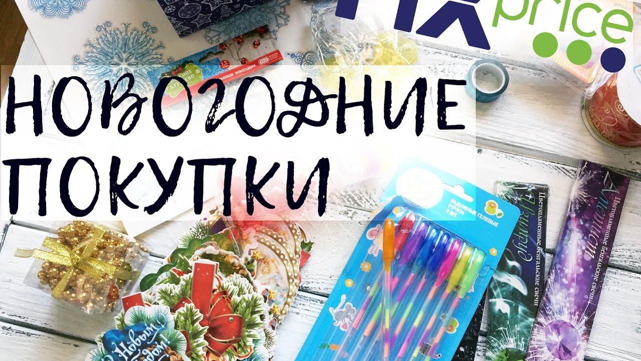 Мои покупки для открыток