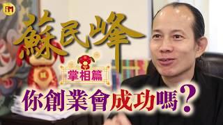 蘇民峰掌相篇︰你創業會成功嗎?
