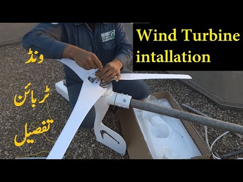 Wind Turbine Hindi Urdu. Installation and commissioning guide Part 1.