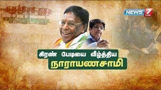 Pondicherry Chief Minister Narayanasamy's Story | Lieutenant Governor of Puducherry Kiran Bedi
