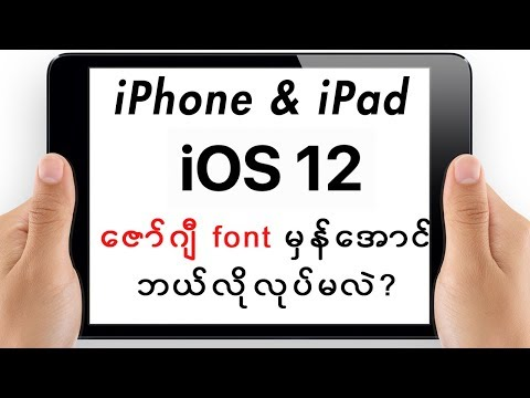 iOS 12 iPhone/iPad, Myanmar Font and Keyboard Installation Guide! thumbnail