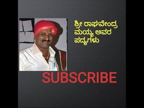 Yakshagana Song By Raghavendra Mayya- Selected Songs | ಶ್ರೀ  ರಾಘವೇಂದ್ರ ಮಯ್ಯ