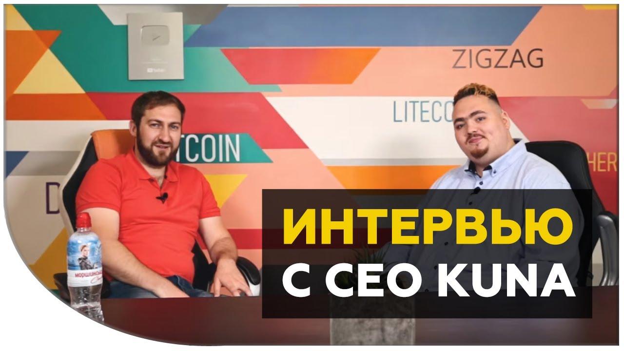Михаил Чобанян - о регулировании криптовалют, заработках бирж и вере в биткоин | Интервью с СЕО Kuna