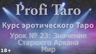 Значение Таро | Урок №23 - старший аркан Мир | Гадание таро Манара