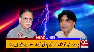 Video 92 News Headlines 09:00 PM - 16 January 2018 - 92NewsHDPlus download MP3, 3GP, MP4, WEBM, AVI, FLV Januari 2018