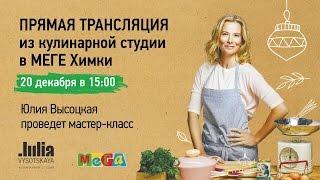 Мастер-класс Юлии Высоцкой
