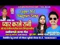 Gambar cover Pyar Karle Rani | CG Song | Budhkeshwar Mahant Akanksha Chandrakar | Chhattisgarhi Nagpuri Geet | SB
