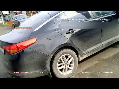 Восстановление передних и задних амортизаторов на автомобиле  Kia Optima