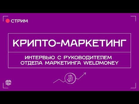 Крипто-маркетинг | Маркетинг крипто-стартапов | Интервью с Дмитрием Крышталем