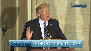 НОВОСТИ. ИНФОРМАЦИОННЫЙ ВЫПУСК 26.07.2017