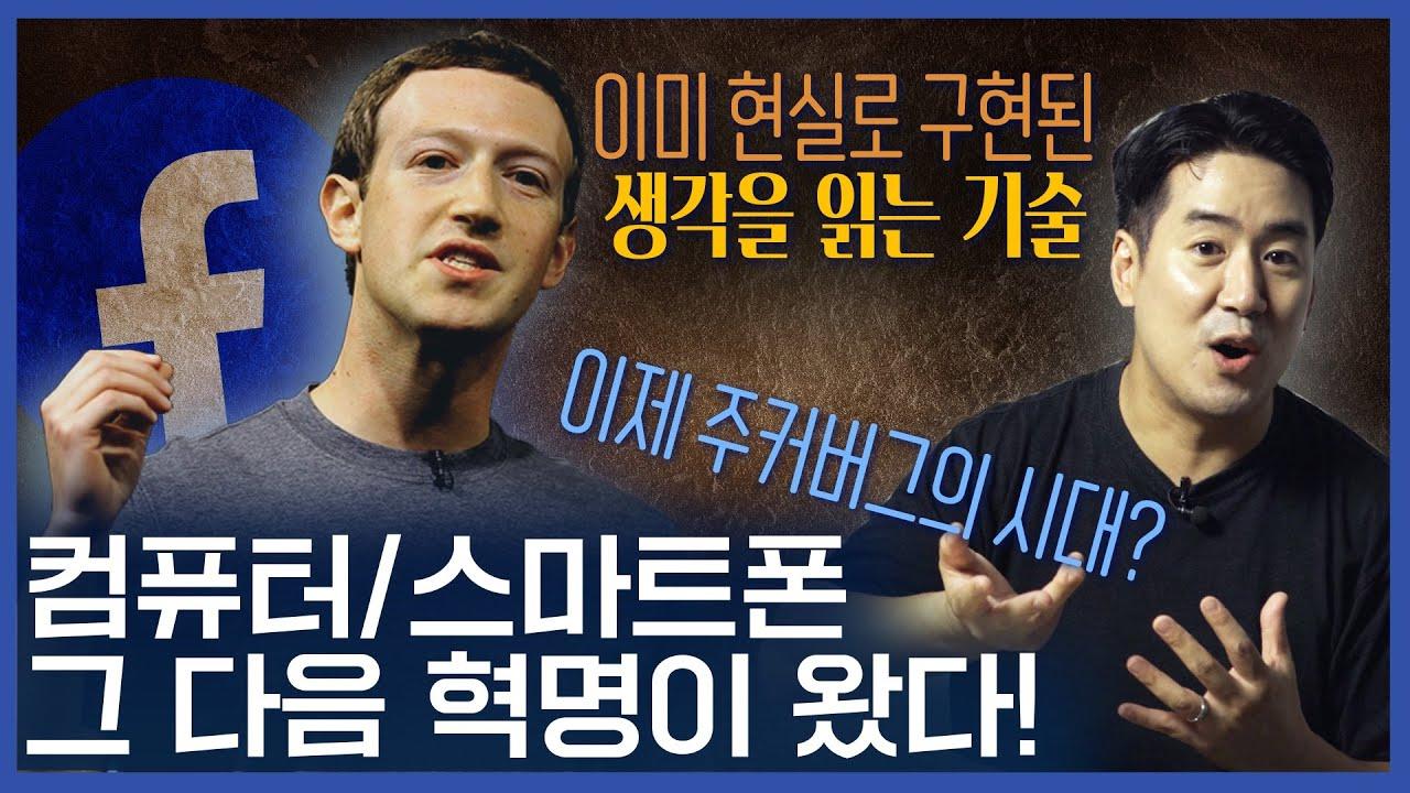 페이스북이 미래를 바꿀 방법? 생각으로 기계를 조종하는 기술이 현실이 된다!    마크 저커버그, 뉴럴 인터페이스, 미래 과학기술