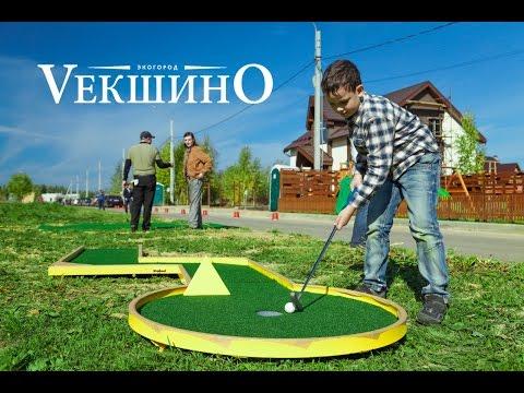 «Векшино» — коттеджный посёлок бизнес-класса