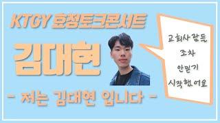 2019 KTGY 효정토크콘서트 김대현 - 저는 김대현 입니다 -