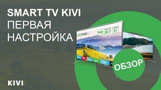 Телевізори Kivi - Перша налаштування