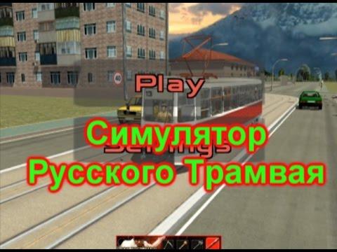 Симулятор Трамвай Игра Скачать Торрент - фото 7