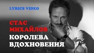 СТАС МИХАЙЛОВ - КОРОЛЕВА ВДОХНОВЕНИЯ/LYRICS VIDEO