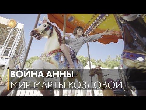 «Война Анны»  — Мир Марты Козловой