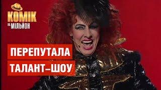Участница перепутала талант-шоу – Алла Медведева – Комик на миллион  ЮМОР ICTV