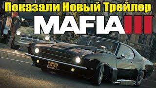 Mafia 3 - Показали Новый Трейлер [Мои Впечатления от ТРЕЙЛЕРА]