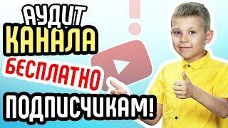 Анализ канала YouTube бесплатно🔔 Сделаем аудит вашего канала БЕСПЛАТНО Бонусы ученикам школы ютуб☑️