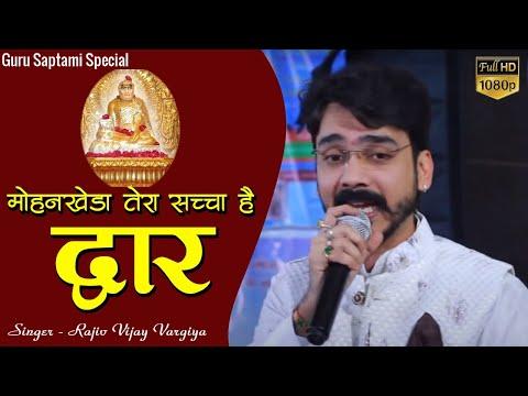 मोहनखेड़ा तेरा सच्चा है द्वार  | Rajiv Vijayvargiya | Guru Saptami 2019 | H.D