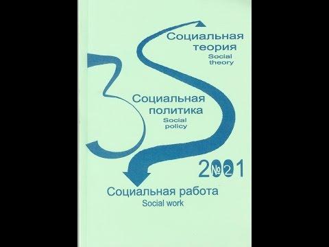 3S: Социальная теория. Социальная политика. Социальная работа.  №2