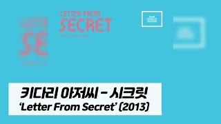 (작사, 편곡) 키다리 아저씨 - 시크릿