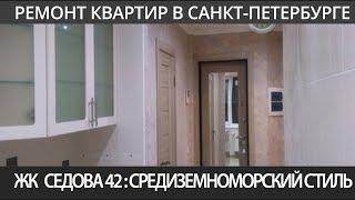 Ремонт квартир в Санкт-Петербурге - квартира в средиземноморском стиле(, 2016-01-29T19:25:51.000Z)