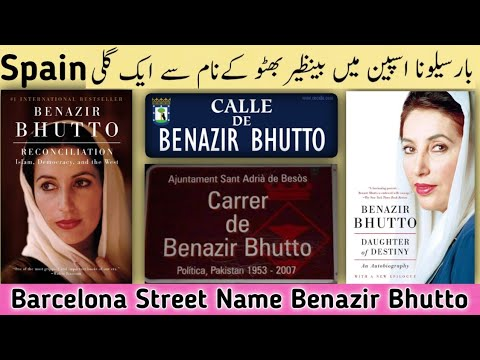 Barcelona city Spain ll Benazir Bhutto street name Barcelona ll zinga Dinga