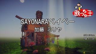 【カラオケ】SAYONARAベイベー/加藤 ミリヤ