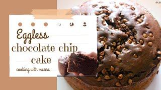 Eggless Chocolate Cake Recipe | Chocolate Choco chip cake Video | Easy Chocolate Cake Recipe |