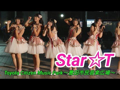2018 10 05 豊田ご当地アイドル『Star☆T』Toyota Citizen Music Park ~豊田市民音楽広場~ 5,6期生によるオープニングアクトステージ【ミラーレス一眼カメラ撮影】