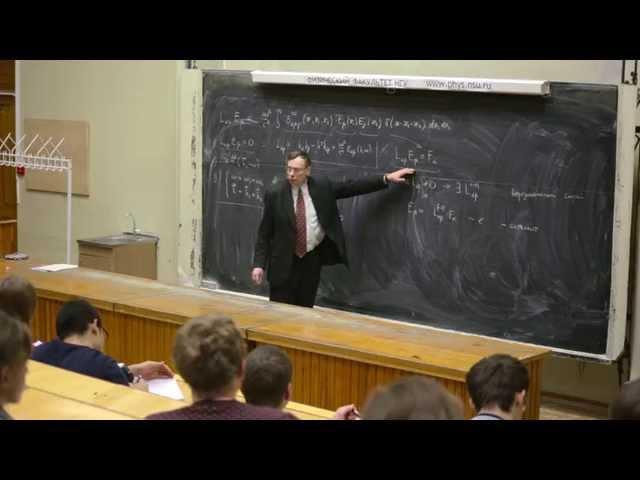 Нелинейные процессы в физике сплошных сред. А. Д. Беклемишев. Лекция 2