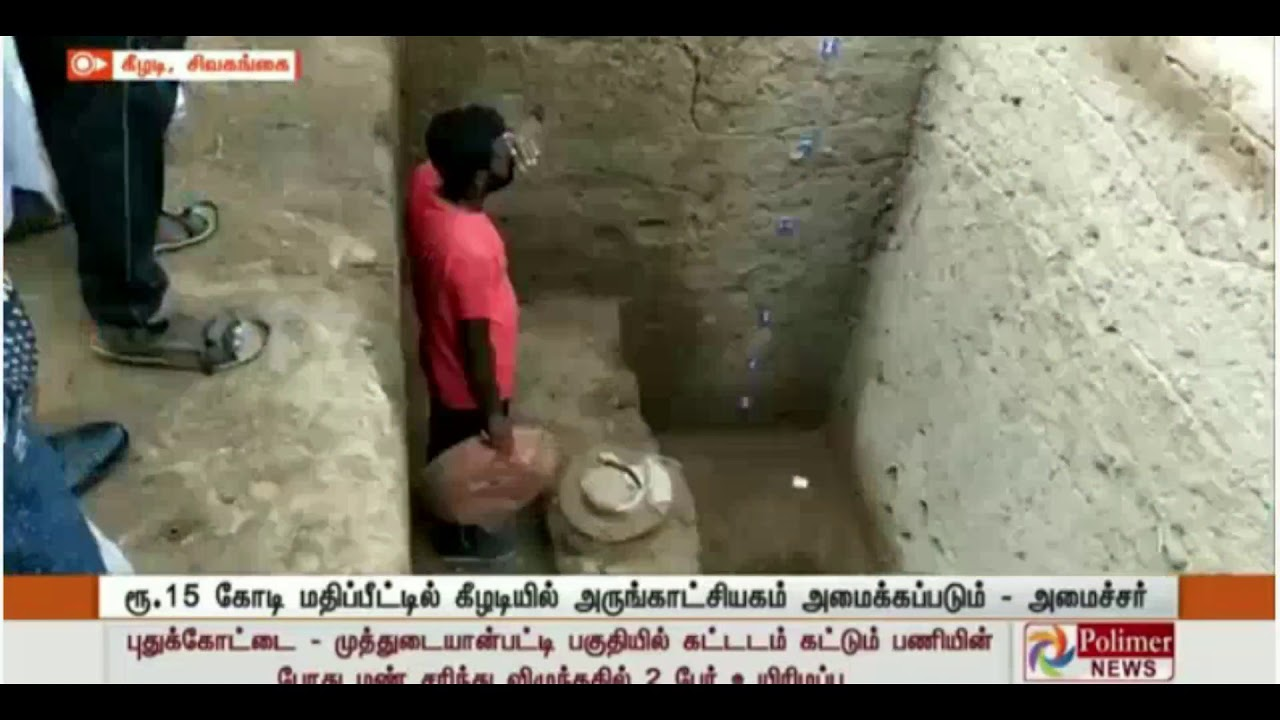 polimer news live keezhadi about history in tamil