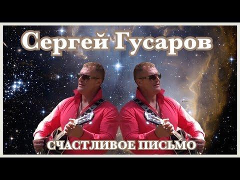Сергей Гусаров - Счастливое письмо.
