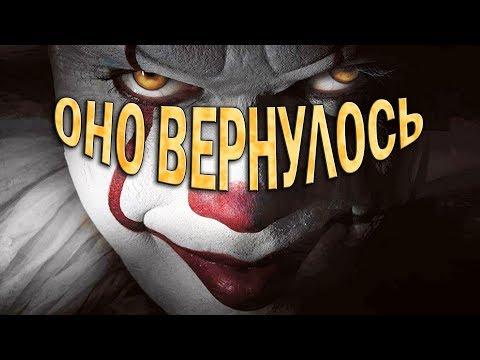 """Реакция на финальный трейлер """"Оно  2"""" / TReaction """"IT 2"""""""