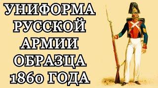 УНІФОРМА РОСІЙСЬКОЇ АРМІЇ ЗРАЗКА 1860 РОКУ