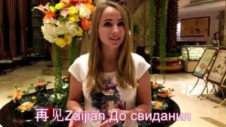 Прощание на китайском языке! Уроки с Надеждой Араслановой!