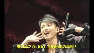 説明 田口淳之介、KAT-TUN脱退の真相! 動画で詳しく解説します。 (関...