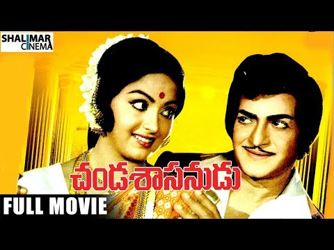 Chanda Sasanudu Telugu Full Length Movie    చండ శాసనుడు సినిమా    NTR , Sharada , Radha