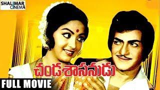 Chanda Sasanudu Telugu Full Length Movie || చండ శాసనుడు సినిమా || NTR , Sharada , Radha