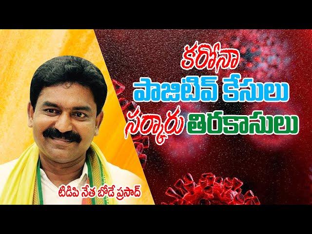 Bode Prasad about Corona Virus Pandemic in Penamaluru and Andhrapradesh