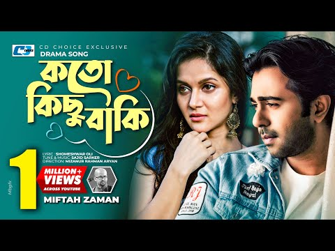 Koto Kichu Baki   Sajid Feat Miftah Zaman   Forever   Mithila   Apurba   New Music Video