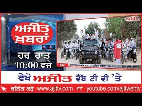 Ajit News @ 10 pm, 14 August 2017 Ajit Web Tv.