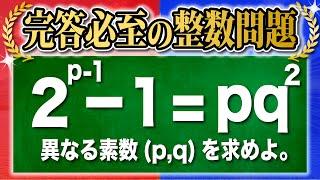 九州大学の数学は標準的で良問多めです。 今回完答できなかった方はこちらをぜひ! ↓整数問題の全パターン解説↓ https://youtu.be/thR1ZyXqDLE 今日のパスチャレ ...