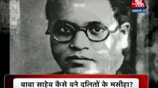How Did Dr. BR Ambedkar Become Dalits' Messiah?